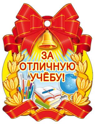 Поздравления отличнику учебы