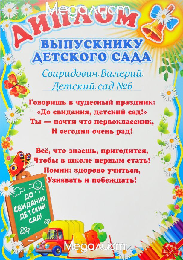 Диплом Выпускник детского сада с печатью на бланке Медалист Диплом Выпускник детского сада с печатью на бланке