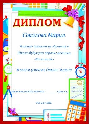 Диплом Школьный печать на бланке Медалист Диплом Школьный печать на бланке